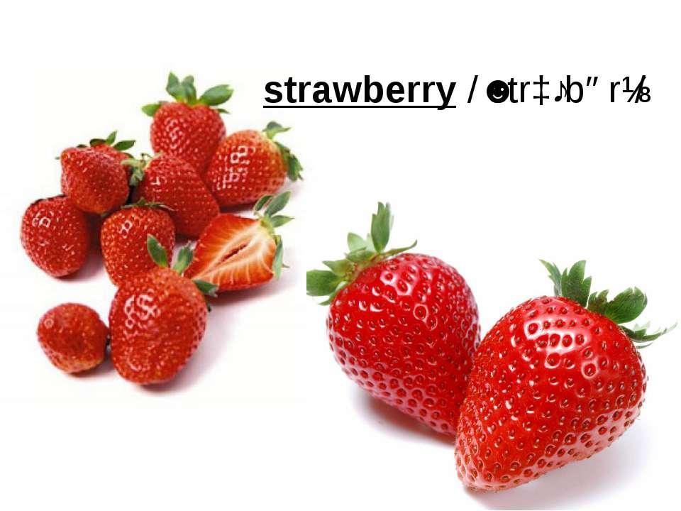 strawberry/ˈstrɔːbərɪ/