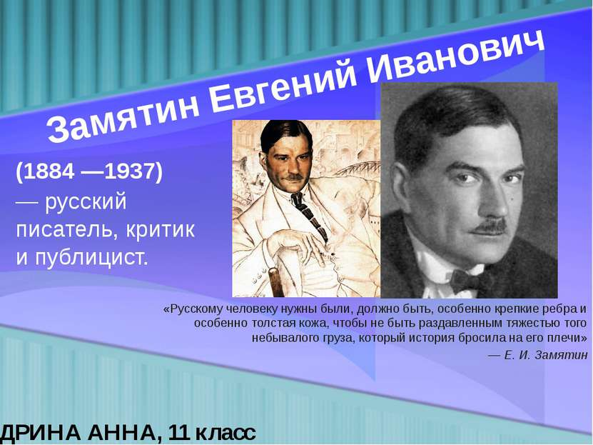 Замятин Евгений Иванович «Русскому человеку нужны были, должно быть, особенно...