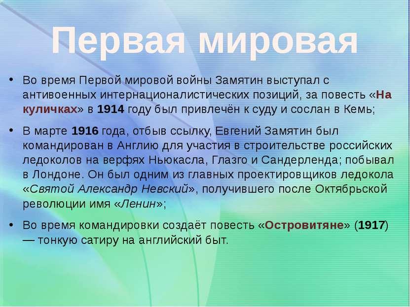 Первая мировая Во время Первой мировой войны Замятин выступал с антивоенных и...