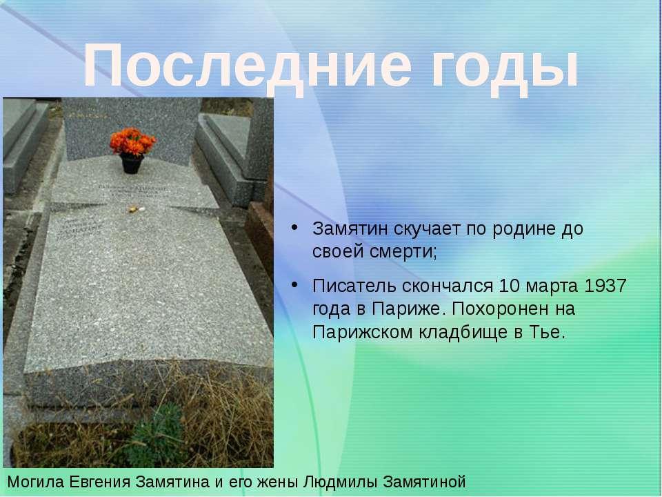 Последние годы Замятин скучает по родине до своей смерти; Писатель скончался ...