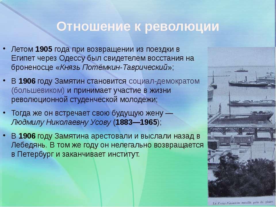 Отношение к революции Летом 1905года при возвращении из поездки в Египет чер...