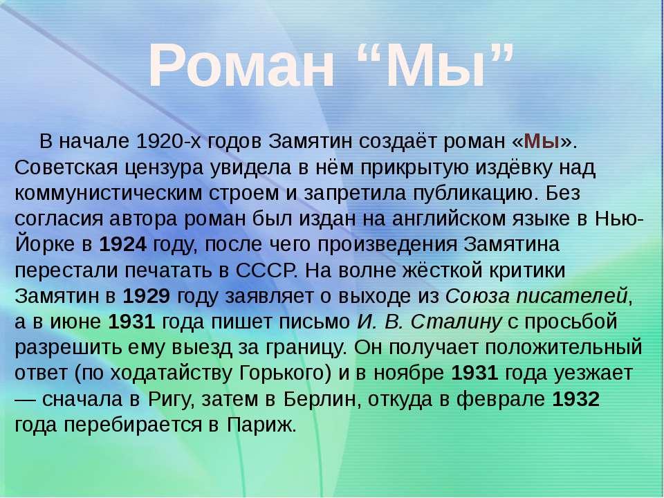 """Роман """"Мы"""" В начале 1920-х годов Замятин создаёт роман «Мы». Советская цензур..."""