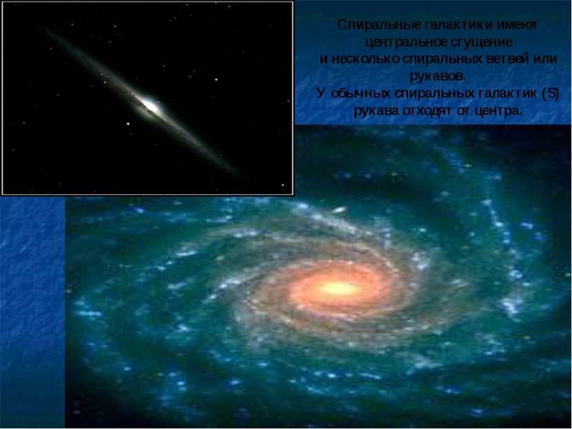 Спиральные галактики имеют центральное сгущение и несколько спиральных ветвей...