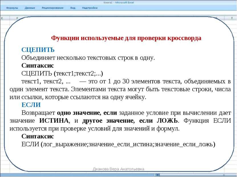 Функции используемые для проверки кроссворда СЦЕПИТЬ Объединяет несколько тек...
