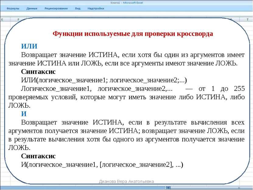 Функции используемые для проверки кроссворда ИЛИ Возвращает значение ИСТИНА, ...