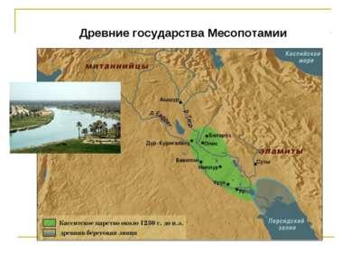 Древние государства Месопотамии
