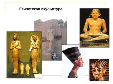 Египетская скульптура