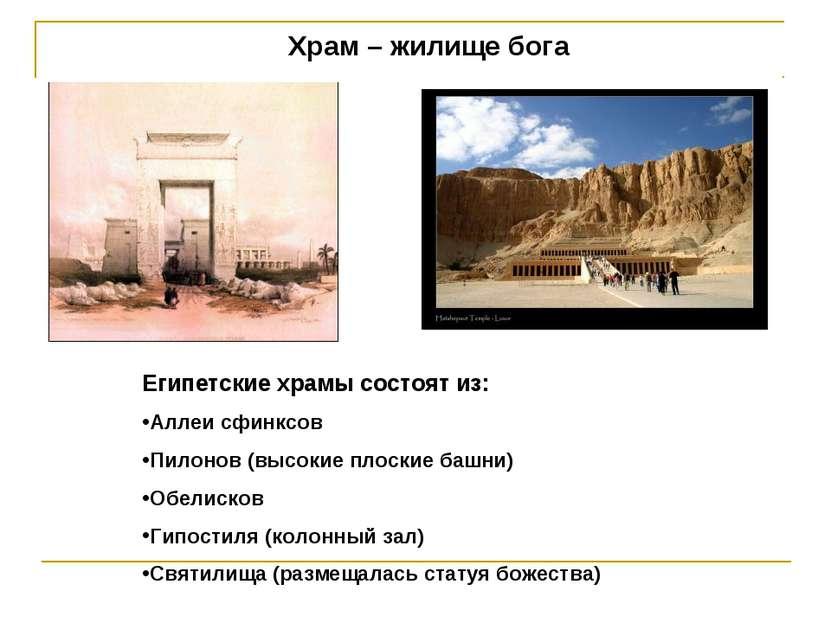 Храм – жилище бога Египетские храмы состоят из: Аллеи сфинксов Пилонов (высок...