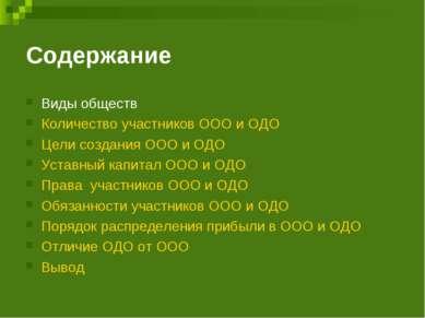 Содержание Виды обществ Количество участников ООО и ОДО Цели создания ООО и О...