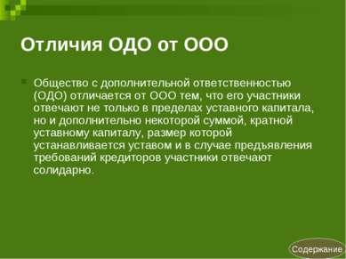 Отличия ОДО от ООО Общество с дополнительной ответственностью (ОДО) отличаетс...