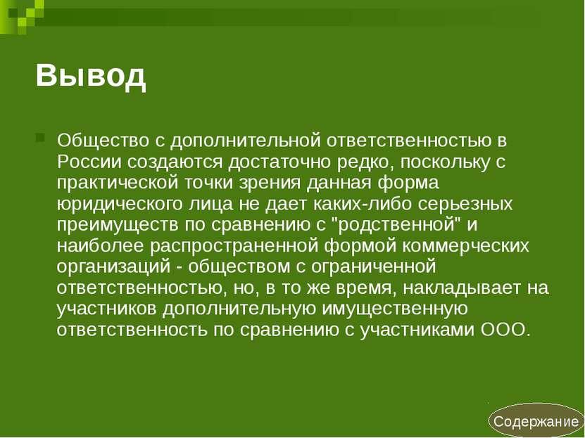 Вывод Общество с дополнительной ответственностью в России создаются достаточн...