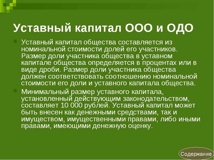 Уставный капитал ООО и ОДО Уставный капитал общества составляется из номиналь...