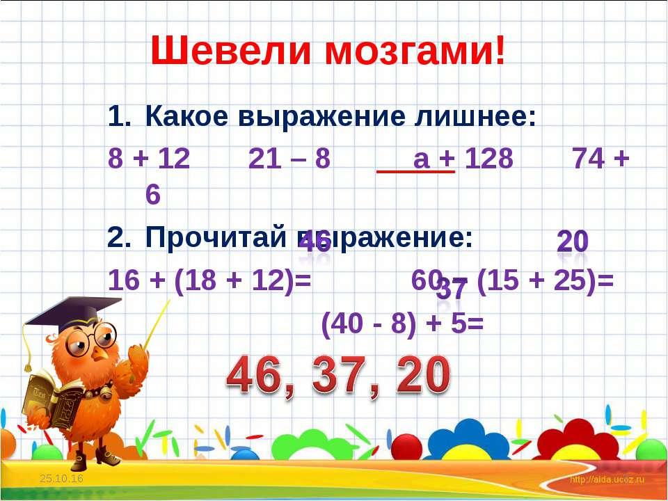 Шевели мозгами! Какое выражение лишнее: 8 + 12 21 – 8 а + 128 74 + 6 Прочитай...