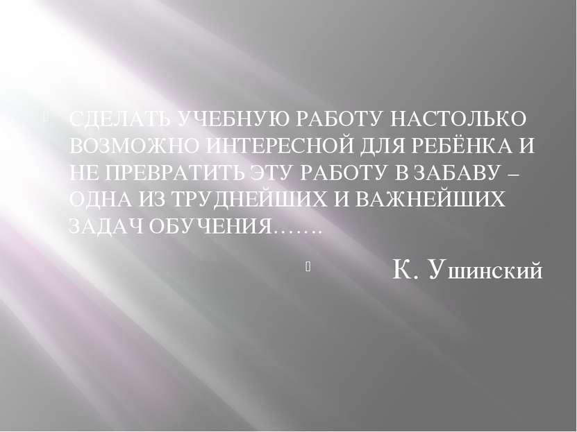 СДЕЛАТЬ УЧЕБНУЮ РАБОТУ НАСТОЛЬКО ВОЗМОЖНО ИНТЕРЕСНОЙ ДЛЯ РЕБЁНКА И НЕ ПРЕВРАТ...