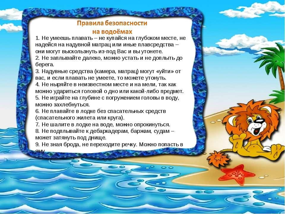 1.Не умеешь плавать– не купайся на глубоком месте, не надейся на надувной м...
