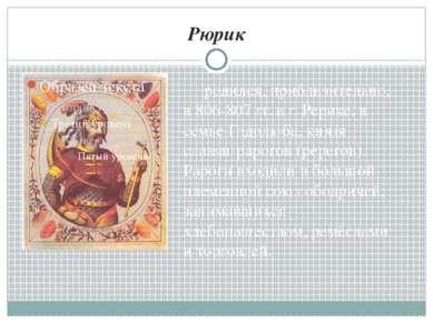 Рюрик родился, приблизительно, в 806-807 гг. в г. Рерике, в семье Годолюба, к...