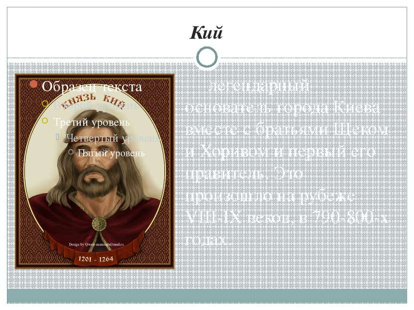 Кий легендарный основатель города Киева вместе с братьями Щеком и Хоривом и п...