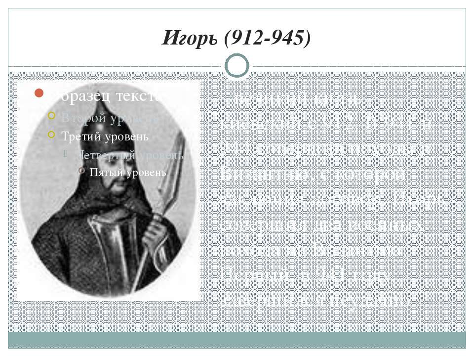 Игорь (912-945) великий князь киевский с 912. В 941 и 944 совершил походы в В...