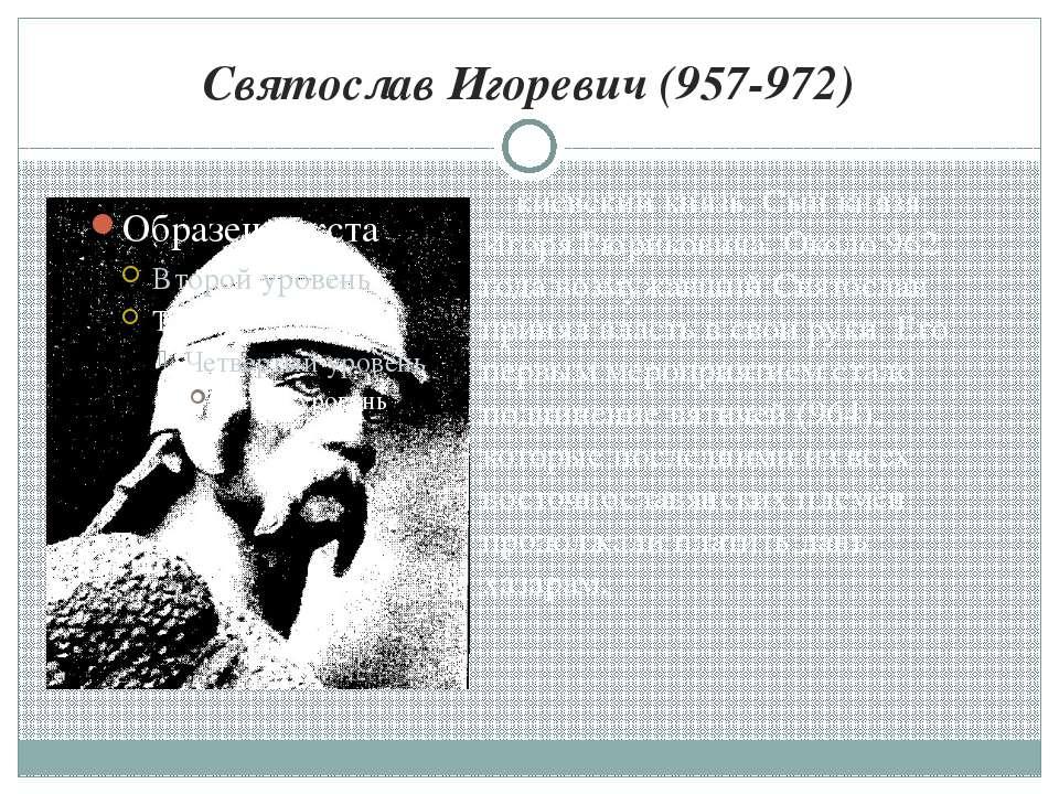 Святослав Игоревич (957-972) киевский князь. Сын князя Игоря Рюриковича. Окол...