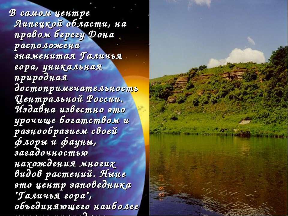 В самом центре Липецкой области, на правом берегу Дона расположена знаменитая...
