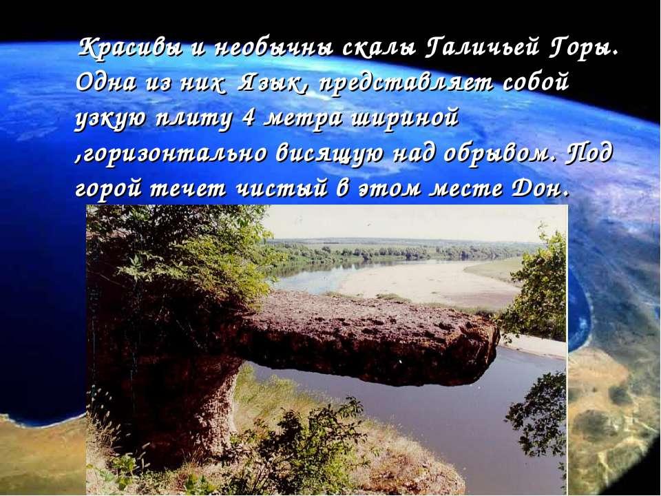 Красивы и необычны скалы Галичьей Горы. Одна из них Язык, представляет собой ...