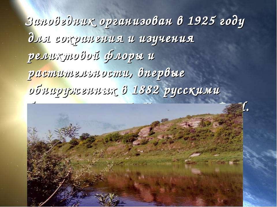 Заповедник организован в 1925 году для сохранения и изучения реликтовой флоры...
