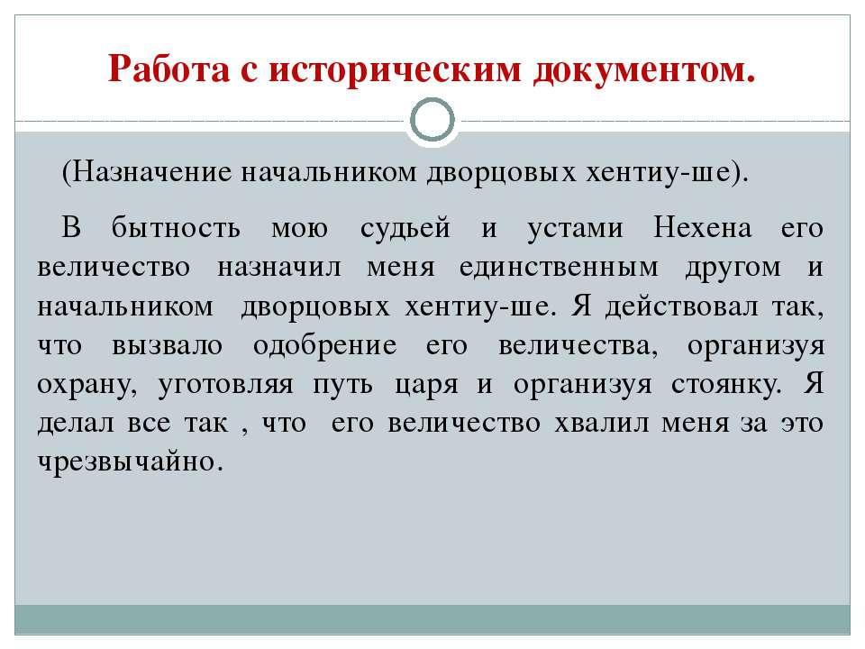Работа с историческим документом. (Назначение начальником дворцовых хентиу-ше...