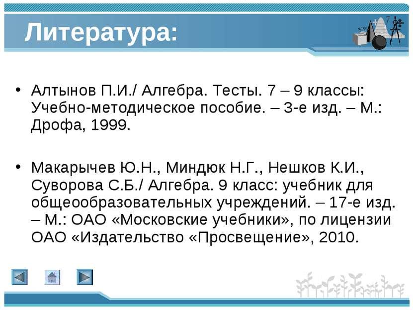 Литература: Алтынов П.И./ Алгебра. Тесты. 7 – 9 классы: Учебно-методическое п...