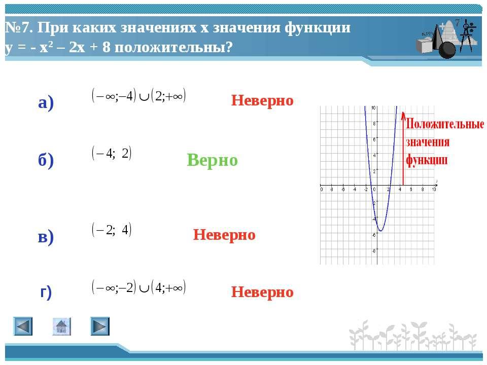 №7. При каких значениях х значения функции у = - х2 – 2х + 8 положительны? а)...