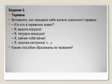 Задание 2. Теремок Вспомните, как называли себя жители сказочного теремка: – ...