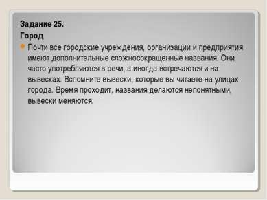 Задание 25. Город Почти все городские учреждения, организации и предприятия и...