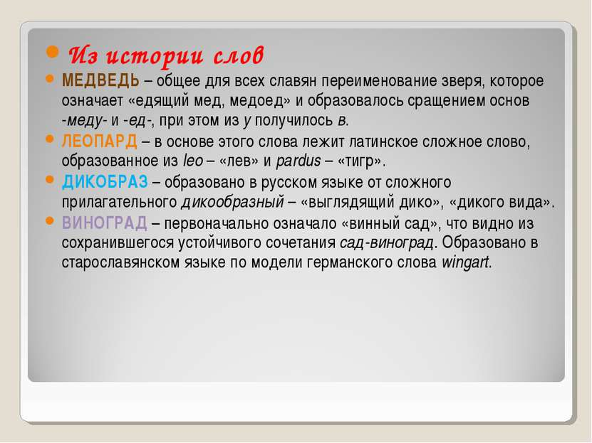 Из истории слов МЕДВЕДЬ – общее для всех славян переименование зверя, которое...