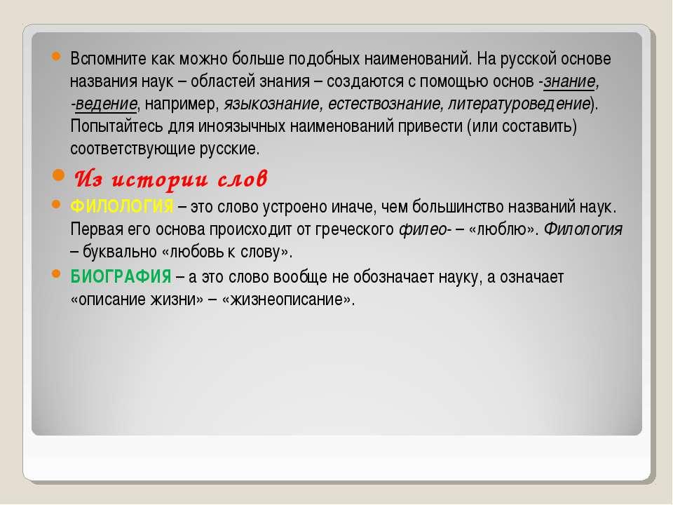 Вспомните как можно больше подобных наименований. На русской основе названия ...