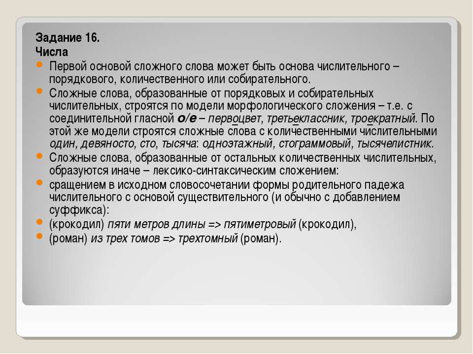 Задание 16. Числа Первой основой сложного слова может быть основа числительно...