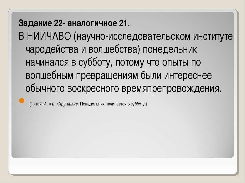 Задание 22- аналогичное 21. В НИИЧАВО (научно-исследовательском институте чар...