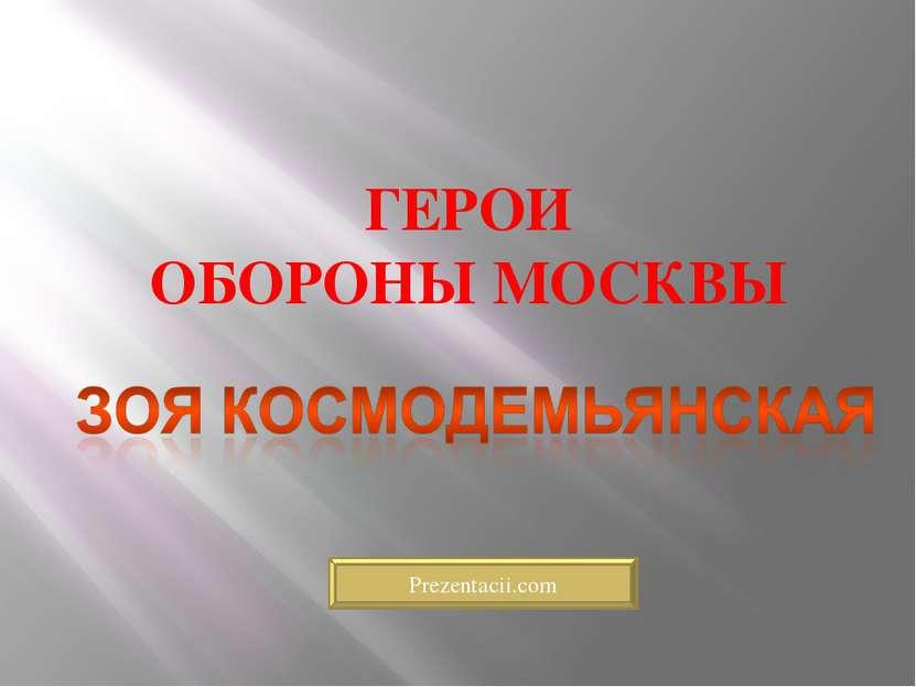 ГЕРОИ ОБОРОНЫ МОСКВЫ Prezentacii.com