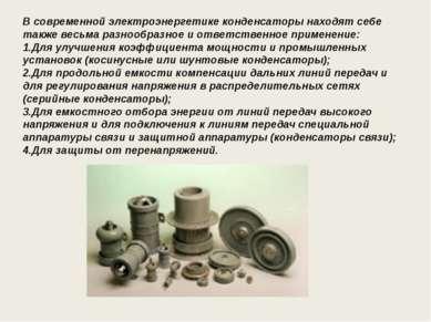 В современной электроэнергетике конденсаторы находят себе также весьма разноо...
