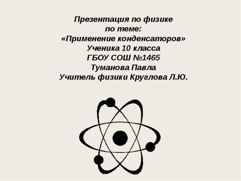 Презентация по физике по теме: «Применение конденсаторов» Ученика 10 класса Г...