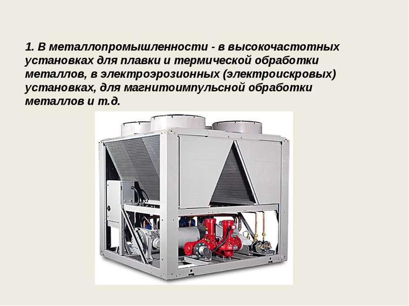 1. В металлопромышленности - в высокочастотных установках для плавки и термич...