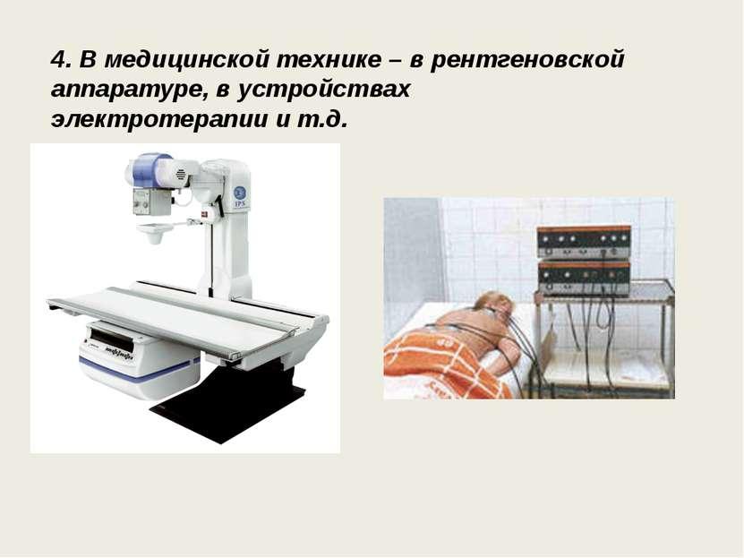 4. В медицинской технике – в рентгеновской аппаратуре, в устройствах электрот...