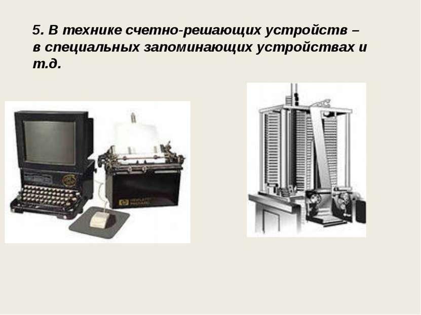 5. В технике счетно-решающих устройств – в специальных запоминающих устройств...