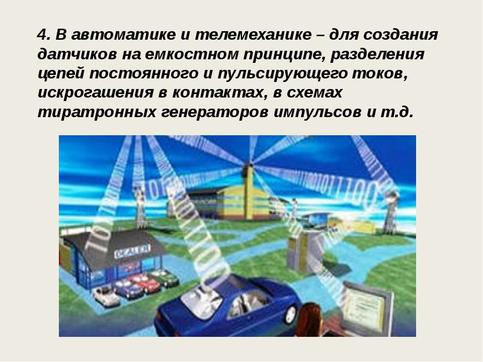 4. В автоматике и телемеханике – для создания датчиков на емкостном принципе,...