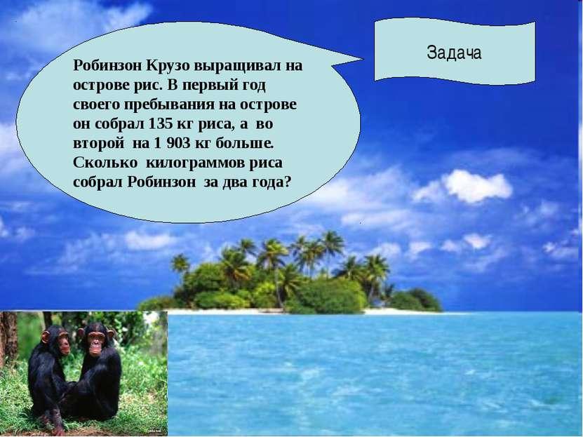 Задача Робинзон Крузо выращивал на острове рис. В первый год своего пребывани...