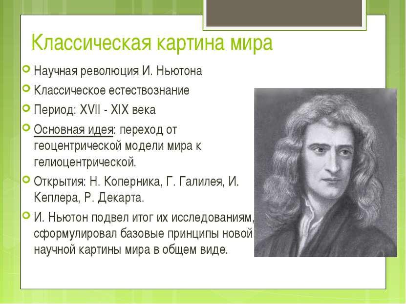 Классическая картина мира Научная революция И. Ньютона Классическое естествоз...