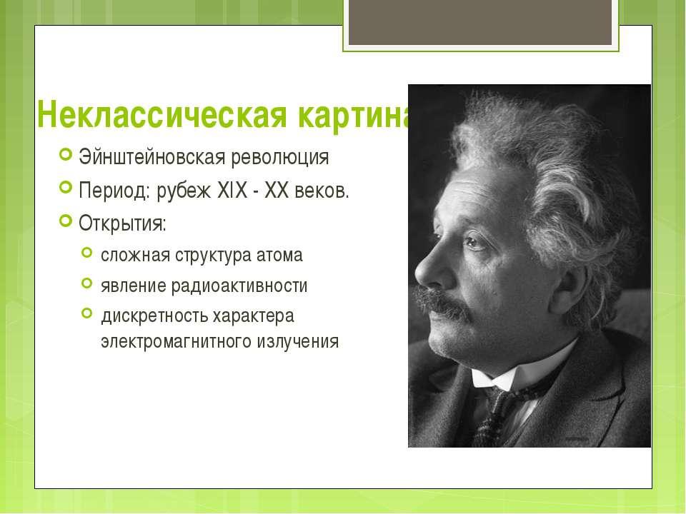 Неклассическая картина мира Эйнштейновская революция Период: рубеж XIX - XX в...