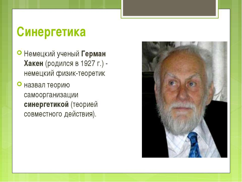 Синергетика Немецкий ученый Герман Хакен (родился в 1927 г.) - немецкий физик...
