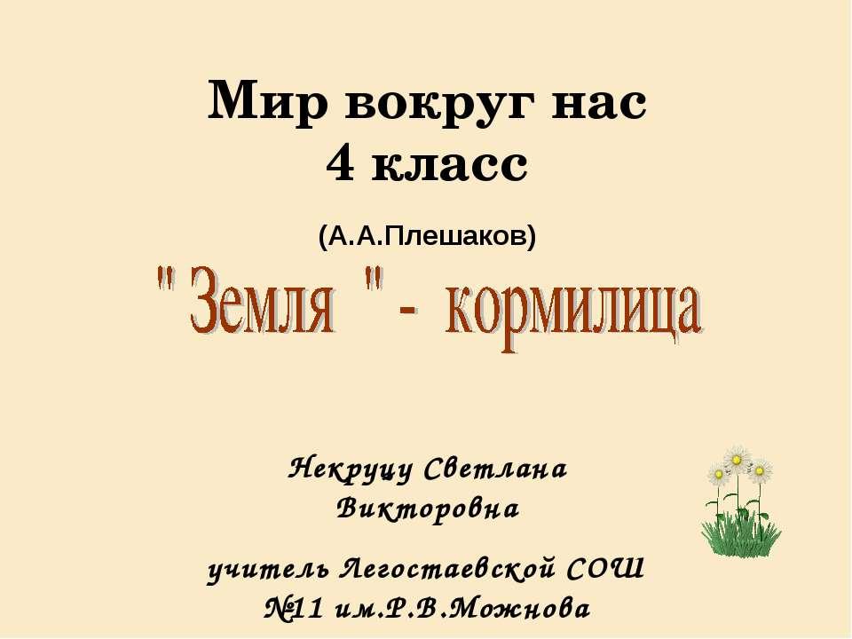 Мир вокруг нас 4 класс (А.А.Плешаков) Некруцу Светлана Викторовна учитель Лег...