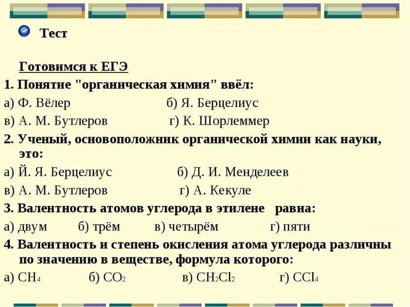"""Тест Готовимся к ЕГЭ 1. Понятие """"органическая химия"""" ввёл: а) Ф. Вёлер б) Я. ..."""