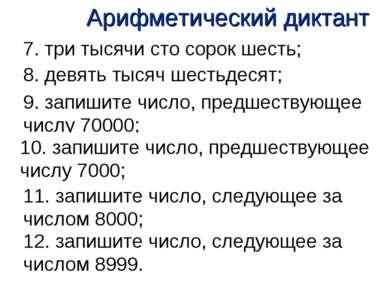 8. девять тысяч шестьдесят; 12. запишите число, следующее за числом 8999. 7. ...