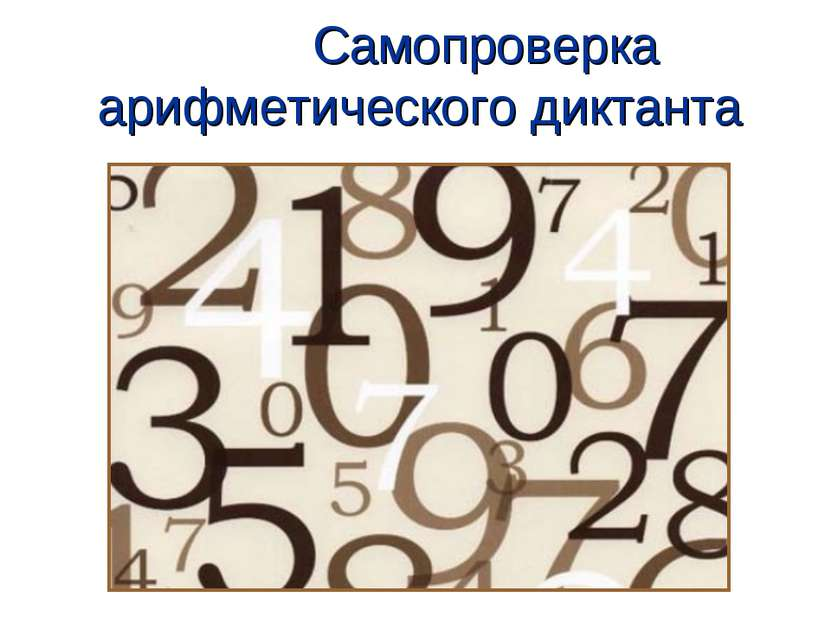 Самопроверка арифметического диктанта 1. 8000 7. 3146 2. 124564 8. 9060 3. 42...